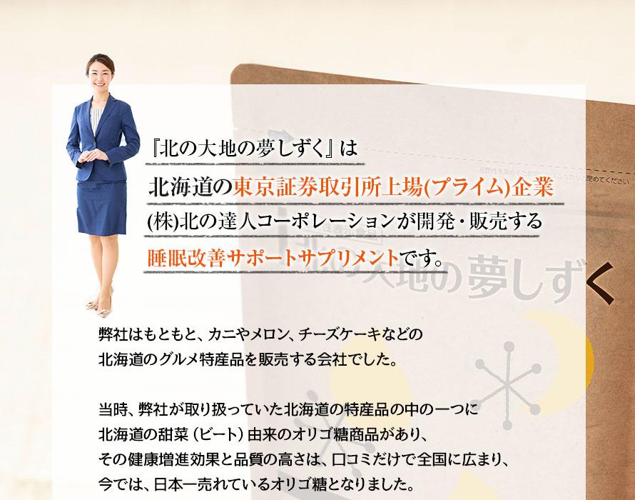 北海道の東証一部上場企業が開発・販売!